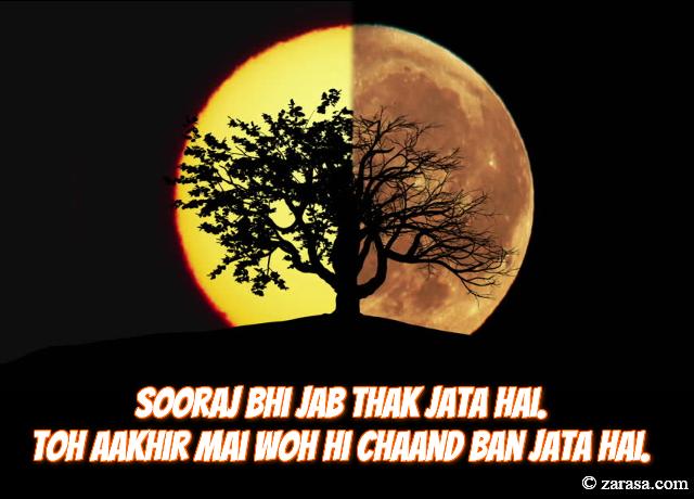 """Suraj Shayari """"Sooraj Bhi Jab Thak Jata Hai"""""""
