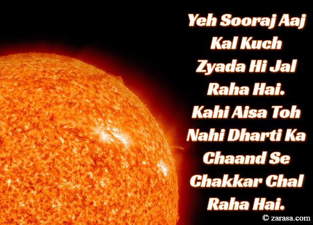 """Suraj Shayari """"Yeh Sooraj Aaj Kal Kuch Zyada Hi Jal Raha Hai"""""""