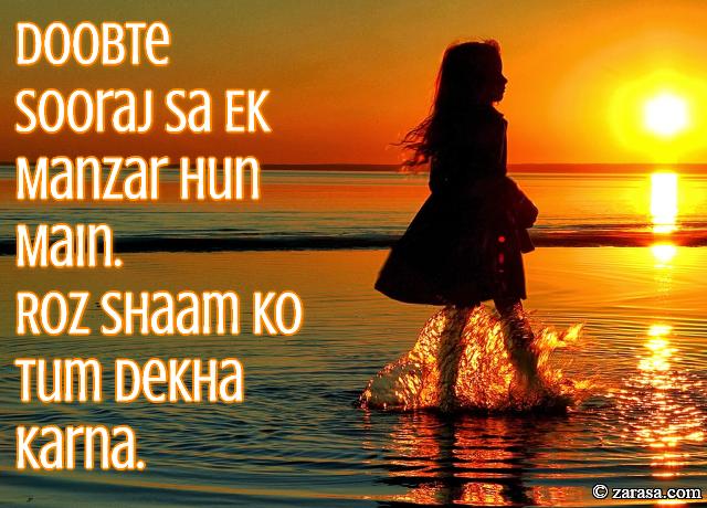 "Suraj Shayari ""Doobte Sooraj Sa Ek Manzar Hun Main"""
