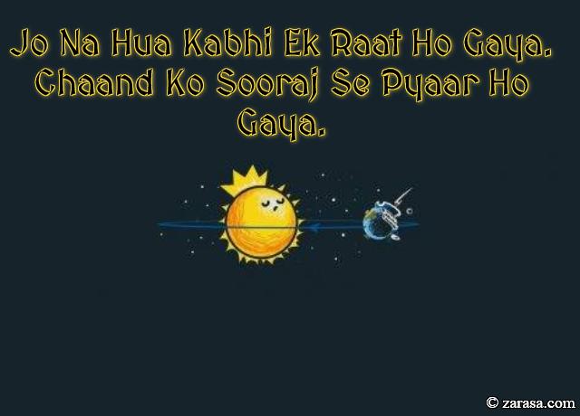 """Suraj Shayari """"Chaand Ko Sooraj Se Pyaar Ho Gaya"""""""