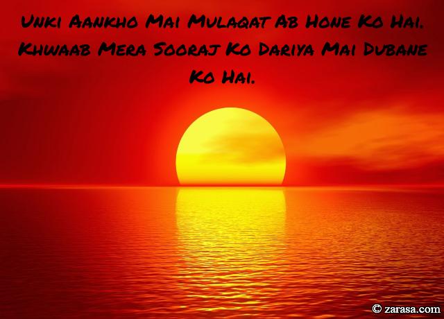 """Suraj Shayari """"Sooraj Ko Dariya Mai Dubane Ko Hai"""""""