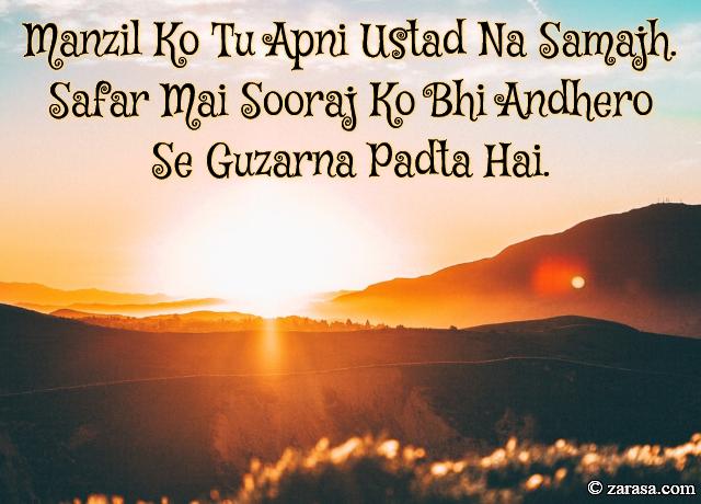 """Suraj Shayari """"Sooraj Ko Bhi Andhero Se Guzarna Padta Hai"""""""