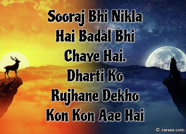 """Suraj Shayari """"Sooraj Bhi Nikla Hai Badal Bhi Chaye Hai"""""""