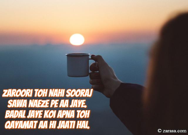 "Suraj Shayari ""Zaroori Toh Nahi Sooraj Sawa Naeze Pe Aa Jaye"""