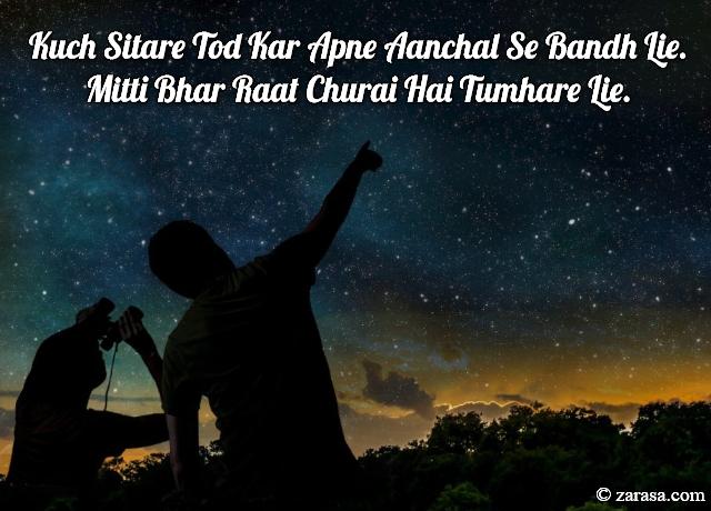 """Sitare Shayari """"Sitare Tod Kar"""""""
