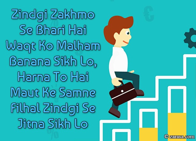 "Shayari for Kamyabi (success)""Maut Ke Samne"""
