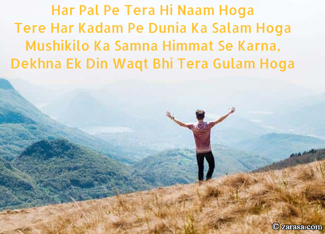 "Shayari for Kamyabi (success)""Tera Hi Naam Hoga"""