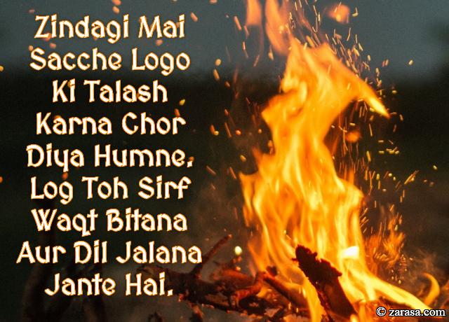 "Talaash Shayari ""Talash Karna Chor Diya Humne"""