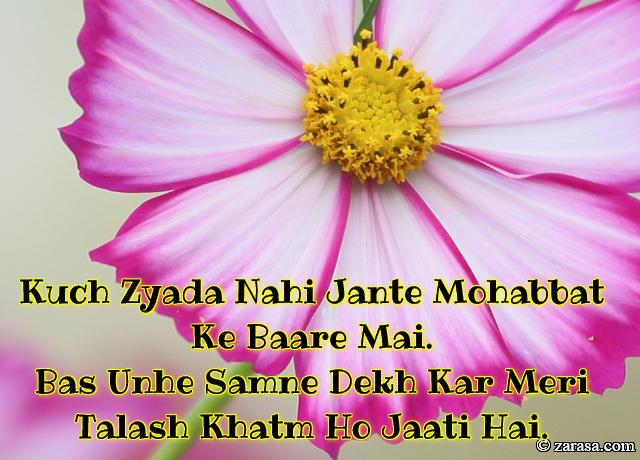 """Talaash Shayari """"Meri Talash Khatm Ho Jaati Hai"""""""