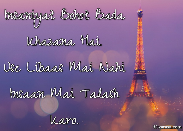 "Talaash Shayari ""Insaan Mai Talash Karo"""