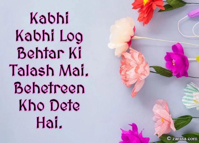 """Talaash Shayari """"Behetreen Kho Dete Hai"""""""