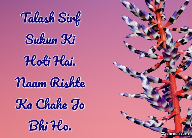 """Talaash Shayari """"Talash Sirf Sukun Ki Hoti Hai"""""""