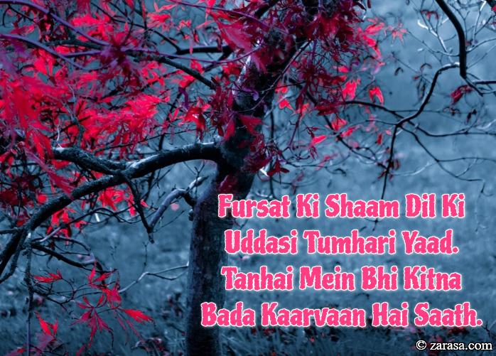 """Tanhai Shayari """"Fursat Ki Shaam"""""""