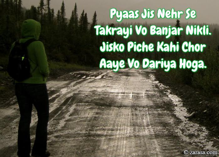 """Tanhai Shayari """"Pyaas Jis Nehr Se"""""""