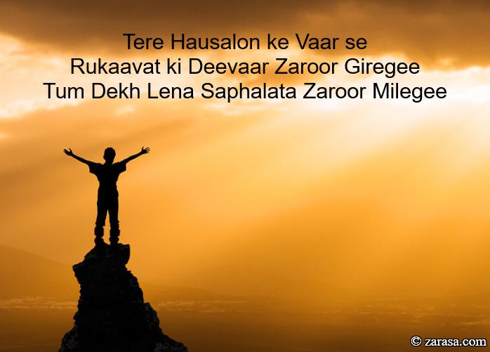 "Shayari for Kamyabi (Success) – ""Tere Hausalon ke Vaar se"""