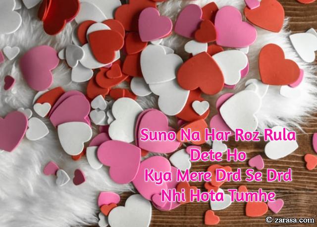 """Shayari for Dard """"Suno Na Har Roz Rula Dete Ho"""""""