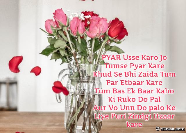 """Shayari for PYAR """"Pyar Usse Karo Jo Tumse Pyar Kare"""""""