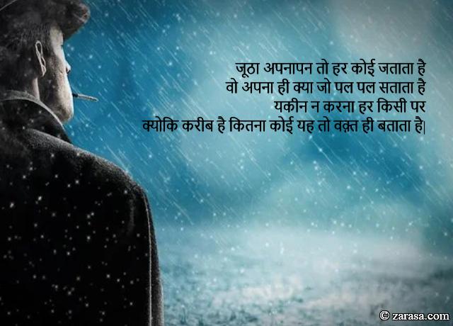 """Shayari for Bharosa """"Vo Apna Hi Kya Jo Pal Pal Satata Hai"""""""