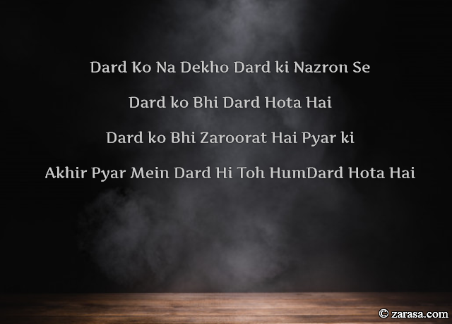 "Shayari for Dard ""Dard ko Bhi Dard Hota Hai"""