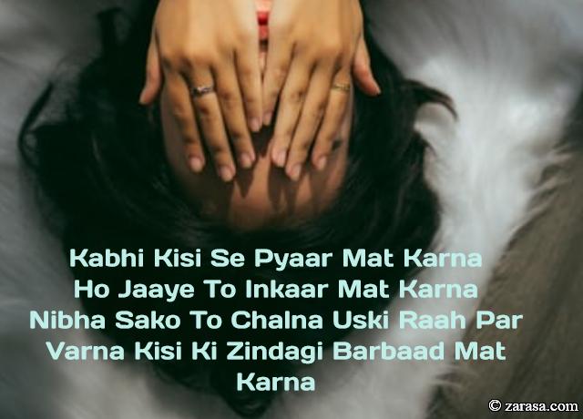 "Shayari for Pyaar ""Kabhi Kisi Se Pyaar Mat Karna"""