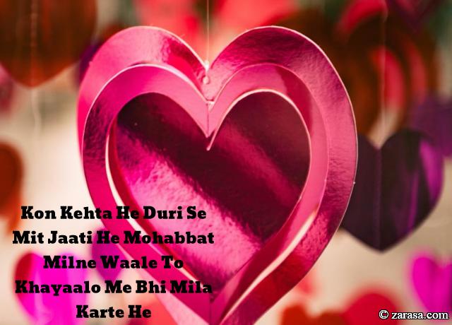 "Shayari for Bewaafai ""Duri Se Mit Jaati He Mohabbat"""