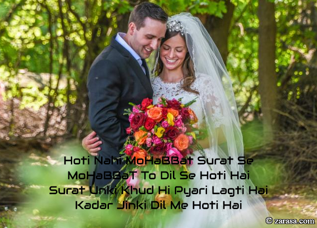 "Shayari for Love ""Mohabbat To Dil Se Hoti Hai"""