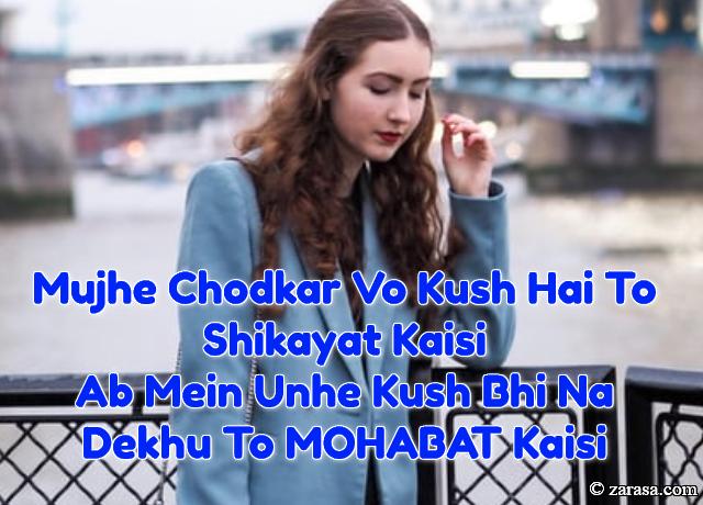 """Shayari for Pyaar """"Vo Kush Hai To Shikayat Kaisi"""""""