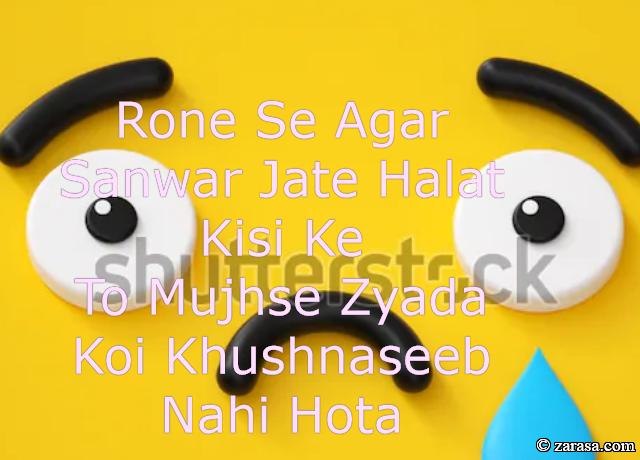 "Shayari for Kamyabi (success)""Rone Se Agar Sanwar Jate Halat Kisi Ke"""