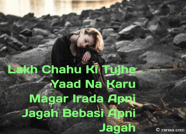 "Shayari for Judai ""Tujhe Yaad Na Karu"""
