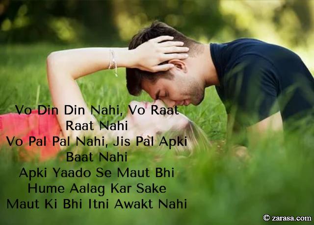 """Shayari for Fikr """"Jis Pal Apki Baat Nahi"""""""