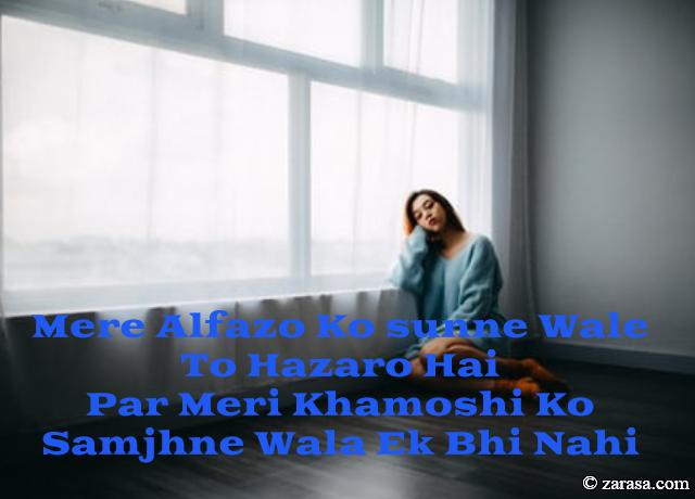 "Shayari for Dard ""Mere Alfazo Ko sunne Wale To Hazaro Hai"""
