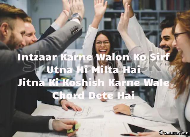 """Shayari for Intezaar """"Intzaar Karne Walon Ko Sirf Utna Hi Milta Hai"""""""