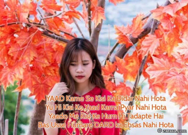 """Shayari for Dard """"Yaado Me Kisi Ke Hum Hi Tadapte Hai"""""""