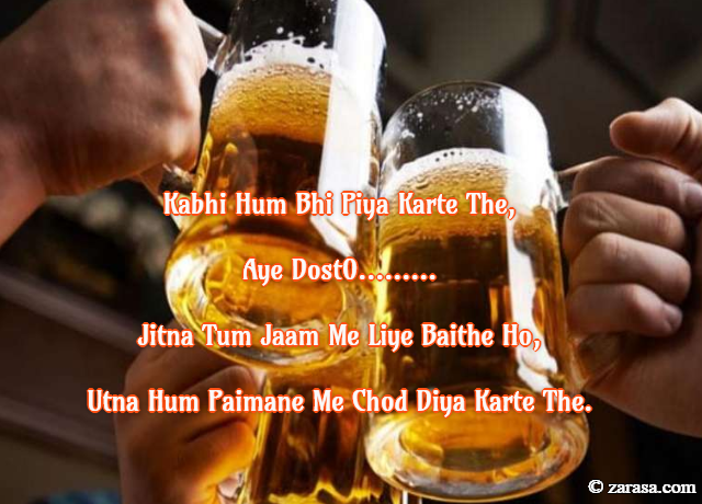"Shayari for Sharab ""Kabhi Hum Bhi Piya Karte The"""