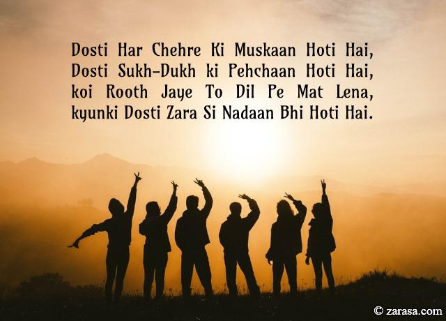 "Shayari for Dosti(Friendship) l ""दोस्ती ज़रा सी नादान"""
