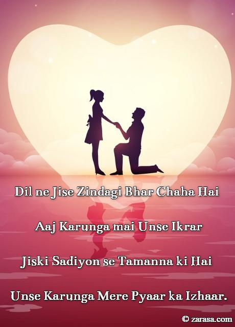Valentine Day - Unse Karunga Mere Pyaar ka Izhaar