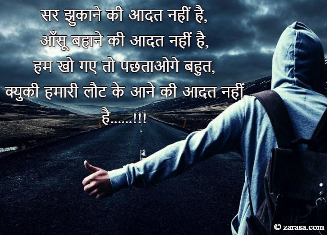 """Attitude Shayari """"सर झुकाने की आदत नहीं है,"""""""