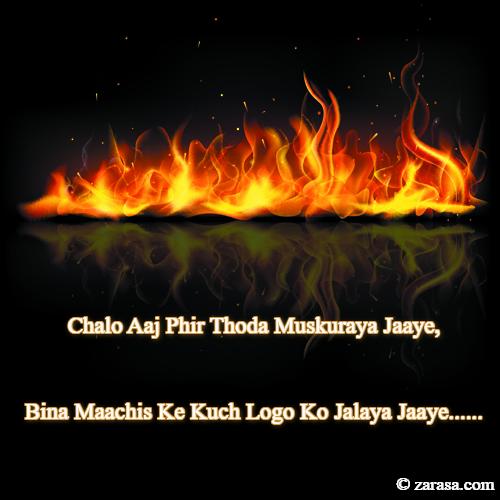 """Attitude Shayari """"Bina Maachis Ke Kuch Logo Ko Jalaya Jaaye"""""""