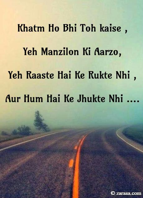 """Attitude Shayari """"Hum Hai Ke Jhukte Nhi"""""""