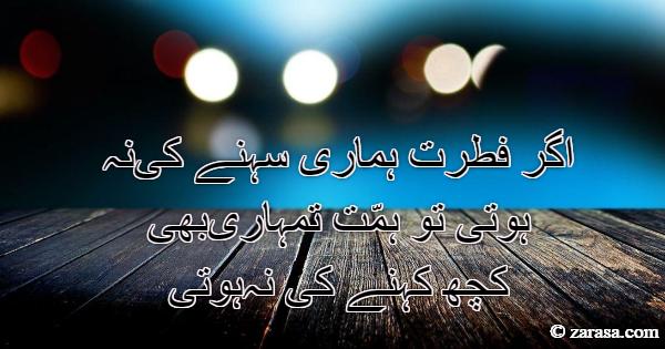 "Attitude Shayari ""Agar fitrat hamari sehne ki"""