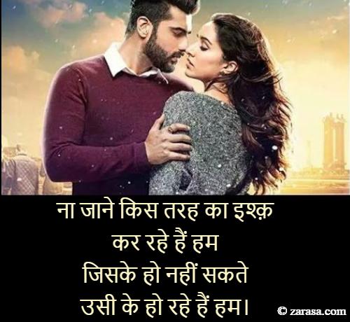 """Bollywood Shayari """"ना जाने किस तरह का इश्क़ """""""