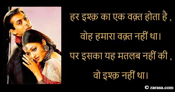 """Bollywood Shayari """"हर इश्क़ का एक वक़्त होता है """""""