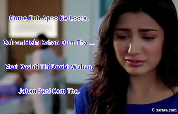 "Bollywood Shayari ""Hume Toh Apno Ne Loota"""