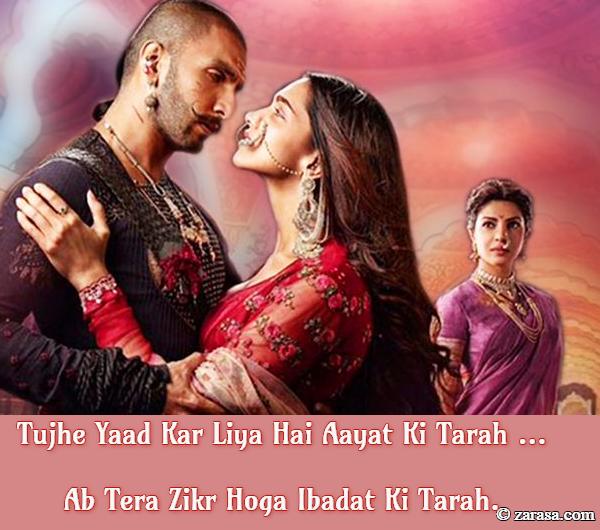 """Bollywood Shayari """"Tujhe Yaad Kar Liya Hai Aayat Ki Tarah …"""""""