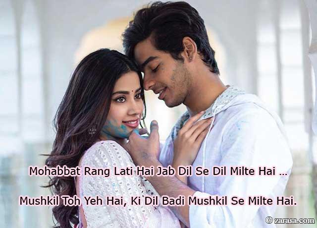 """Bollywood Shayari """"Mohabbat Rang Lati Hai Jab Dil Se Dil Milte Hai …"""""""