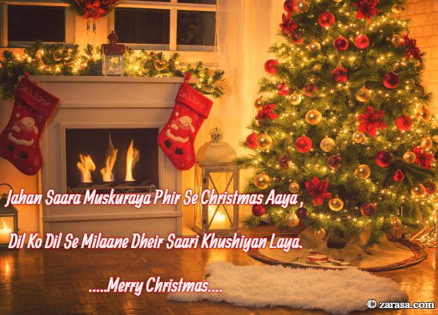 """Shayari For Christmas """"Phir Se Christmas Aaya """""""