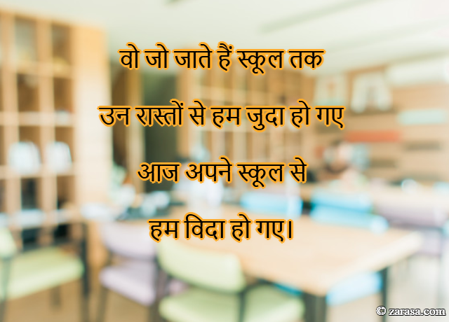 "Shayari for Farewell ""Aaj apne School se"""