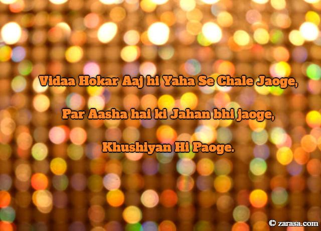 """Shayari for Farewell """"Khushiyan Hi Paoge."""""""