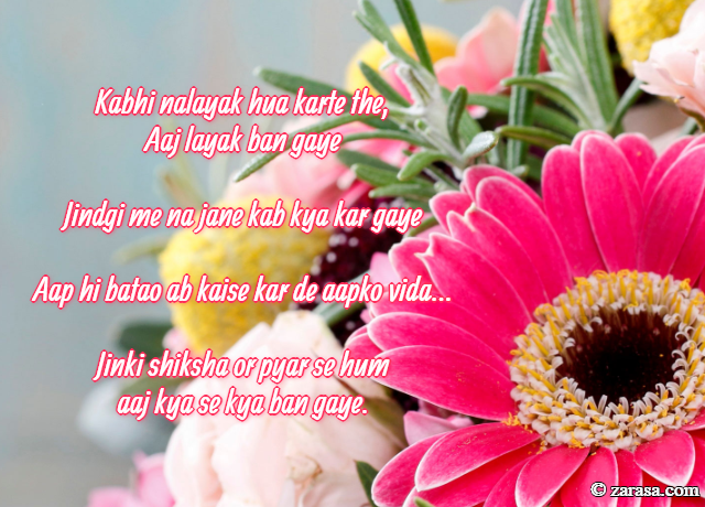"Shayari for Farewell ""Kabhi nalayak hua karte the"""