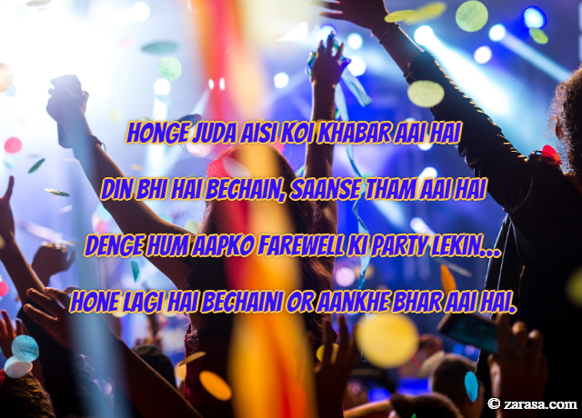 "Shayari for Farewell ""Denge hum aapko farewell ki party"""